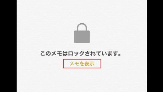 【iPhone】そのまま放置は危険! パスワードは「鍵付きメモ」でまとめて管理すべし