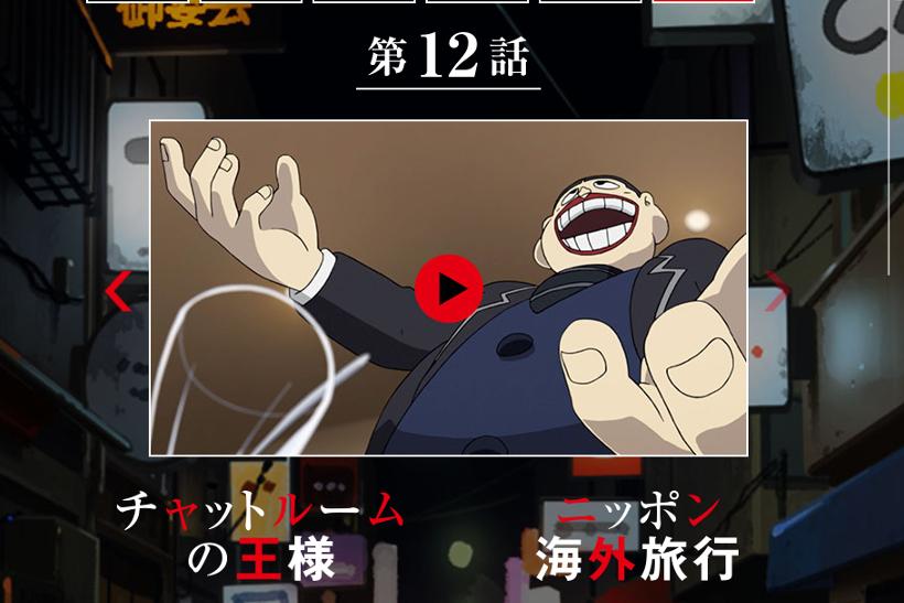 出典画像:TVアニメ「笑ゥせぇるすまんNEW」公式サイトより。