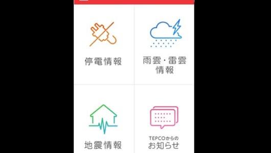 【6月26日は雷記念日】アウトドアシーズンの備えに! 東京電力の停電情報アプリに「雷雲情報」が追加