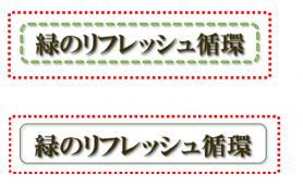 【パワポ】文字を入れるだけじゃない! 資料の印象が変わるテキストボックス活用術