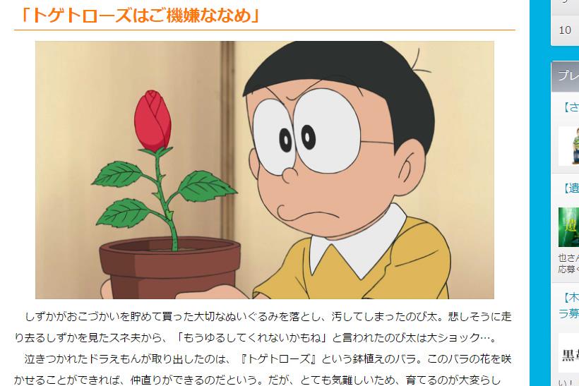 出典画像:テレビ朝日『ドラえもん』公式サイトより。