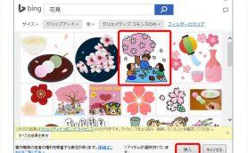 【ワード】脱・文字ゴチャ資料! 「オンライン画像」機能でイラストを取り込むワザ