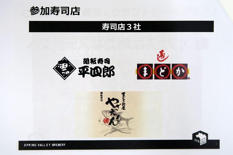 ↑「廻転寿司平四郎」(福岡)、「寿し まどか」(鹿児島)、「廻転寿司まぐろ問屋 やざえもん」(沖縄)が上陸!
