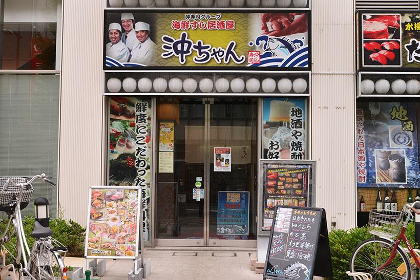 ↑海鮮すし居酒屋 沖ちゃん。東武線「越谷駅」の東口から1分程度の好立地にあります