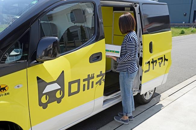 指定した場所に来た車両からお客様が荷物を取り出すシステム