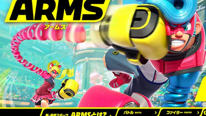 出典画像:「ARMS」公式サイトより。