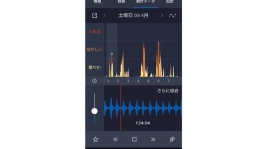 スマホアプリで「上手く眠る」ーー快眠をサポートする無料アプリ3選