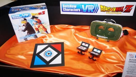 """""""かめはめ波""""が放てる「ドラゴンボールZ」特化型VRヘッドセット!? 東京おもちゃショーで見つけた最新デジタルおもちゃ3選"""