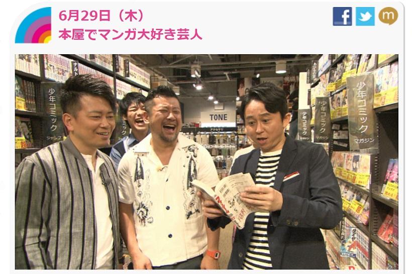 出典画像:「アメトーーク!」テレビ朝日公式サイトより