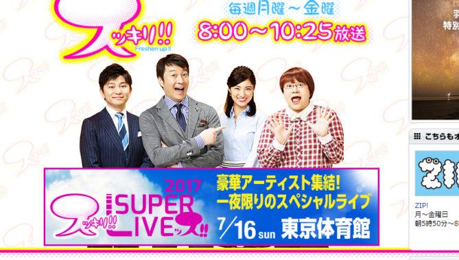 出典画像:「スッキリ!!」日本テレビ公式サイトより。