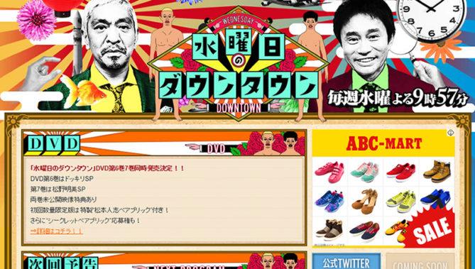 TBS「水曜日のダウンタウン」公式サイトより。