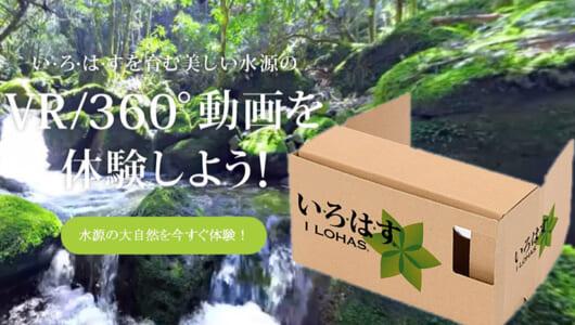 新しくなった「い・ろ・は・す 天然水」でVR動画体験! 簡易VRキットのプレゼント実施中