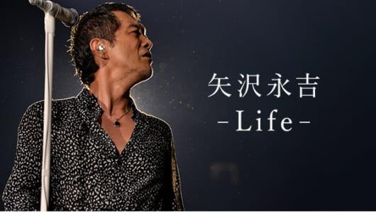 矢沢永吉の素顔に迫ったインタビュードキュメンタリー『矢沢永吉 -Life-』がHuluで期間限定配信!