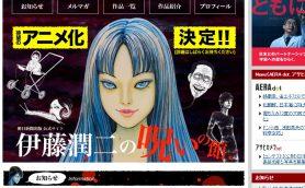 ホラー漫画の名匠・伊藤潤二作品がアニメ化決定! ファンは興奮するも「子どものトラウマになる」と心配の声も