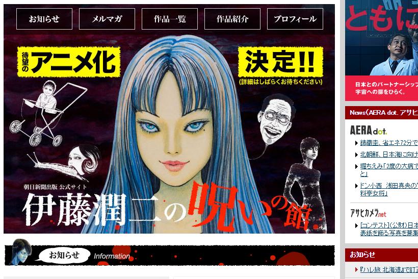 出典画像:「伊藤潤二の呪いの館」朝日新聞出版公式サイトより。
