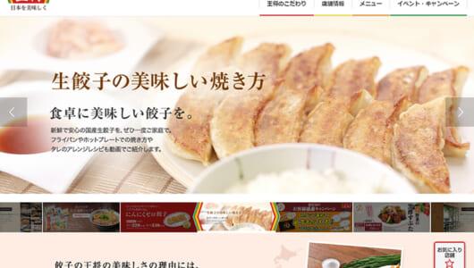 「王将」の餃子は4種類の焼き方でオーダーできる! 「旅ずきんちゃん」で紹介された裏技が話題に