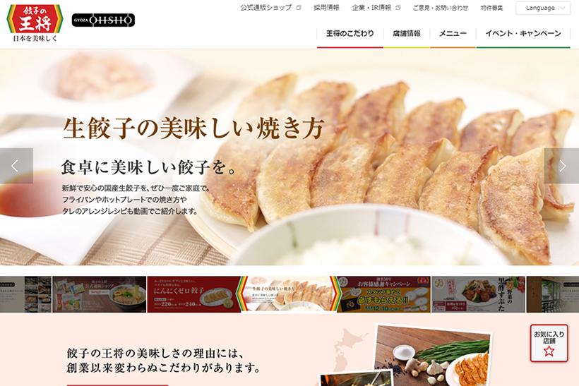 出典画像:「餃子の王将」公式サイトより。