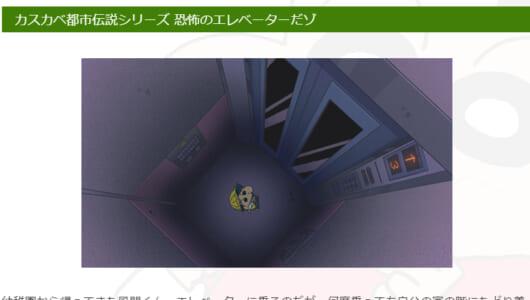 『クレヨンしんちゃん』ガチで怖いホラー回に反響続出! 「園児泣くわ」「軽くトラウマ。エレベーター乗れない」と恐怖の声が