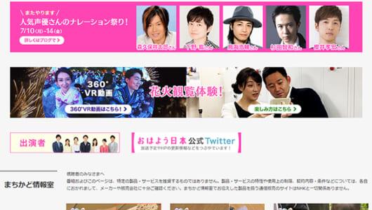 「人気声優ってやつをちゃんと把握してるな」 NHKのキャスティングにアニメファンから称賛の声