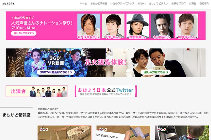 出典画像:NHK「おはよう日本」公式サイトより。