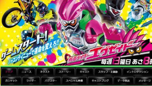 「仮面ライダー&スーパー戦隊」VS「ドラゴンボール&ワンピース」ーー10月の特撮枠移動にファンが怒りを爆発!
