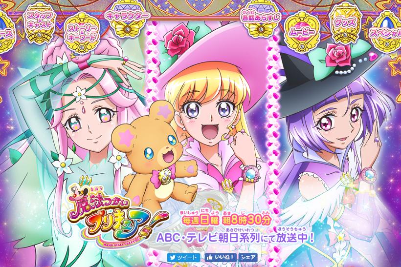出典画像:「魔法つかいプリキュア!」東映アニメーション公式サイトより。