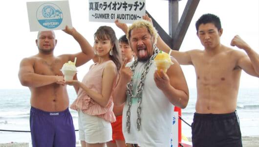 筋肉フェチには夢のようなサービスも! 新日本プロレスと大手芸能事務所アミューズが鎌倉に海の家をオープン