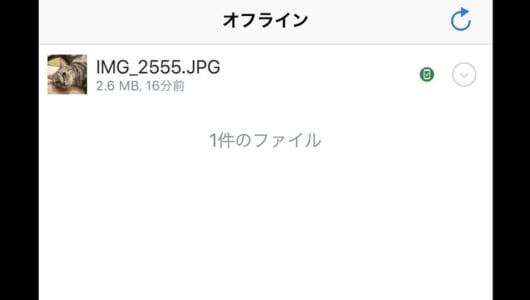 iPhoneでDropbox使うなら必須テク! オフラインでファイルを閲覧するための設定方法
