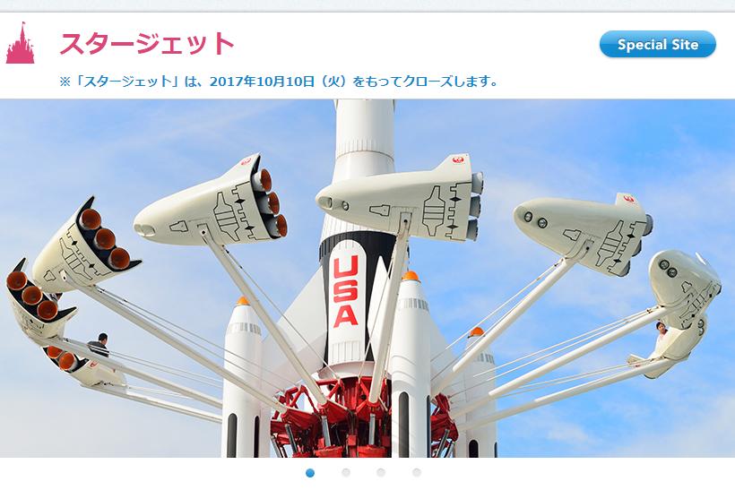 出典画像:東京ディズニーリゾート公式サイトより。