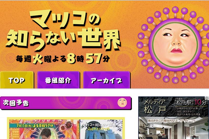 出典画像:「マツコの知らない世界」TBS公式サイトより。