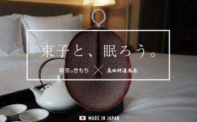 電気ショック目覚ましに謎のたわし枕……夏の快眠グッズに日村&矢作も悶える!