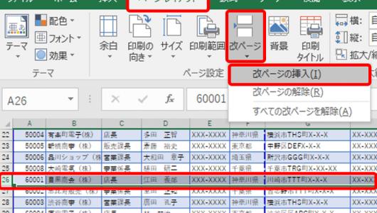 【エクセル】資料の第一印象は「印刷」が左右する! すぐ実践すべき印刷便利ワザ5選