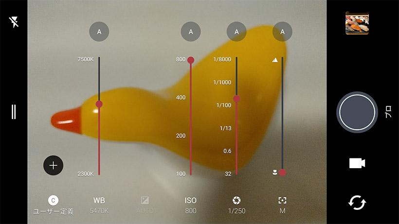 ↑プロモードの画面。赤いバーを上下にスライドして調整する