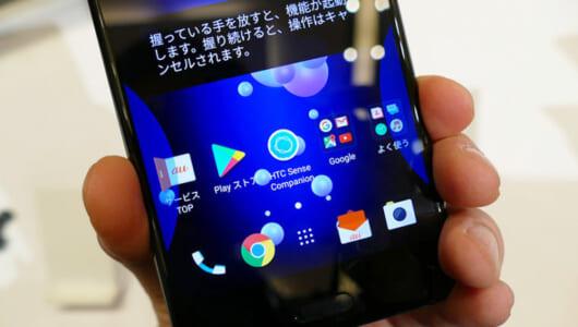 【レビュー】カメラ良し、音質良しの高い完成度! この夏モデルの狙い目スマホ「HTC U11」