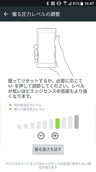 ↑圧力レベルの調整画面。+と−をタップして握る強さを調整できる