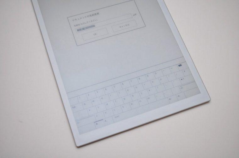↑作成したドキュメントに名前を付ける際、簡易なソフトウェアキーボードでテキストが入力できる