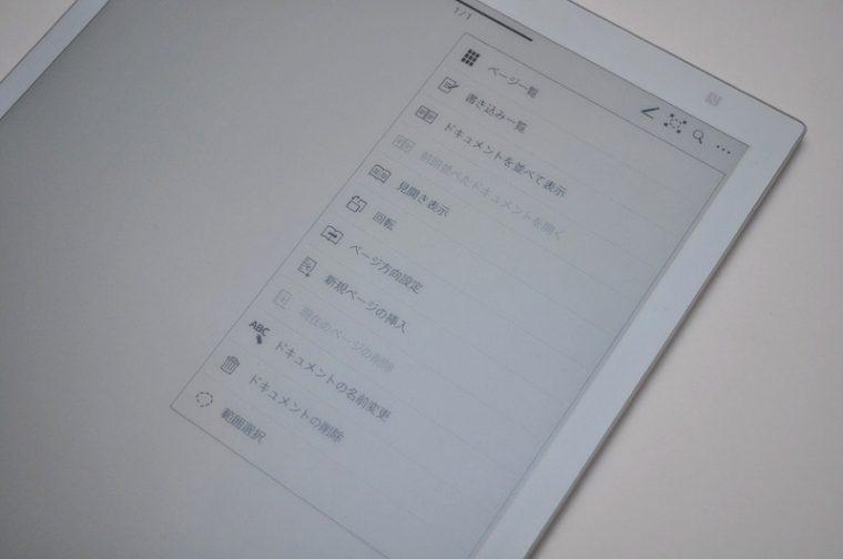 ↑画面右上のメニューをタップすると表示中ドキュメントの操作メニューが立ち上がる