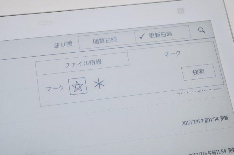 ↑手書きで「☆」を記入しておくと重要なドキュメントとして検索ができるようになる