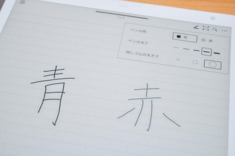 ↑書き込む文字は青/赤が選択できるが、画面上では濃淡の違いで再現される