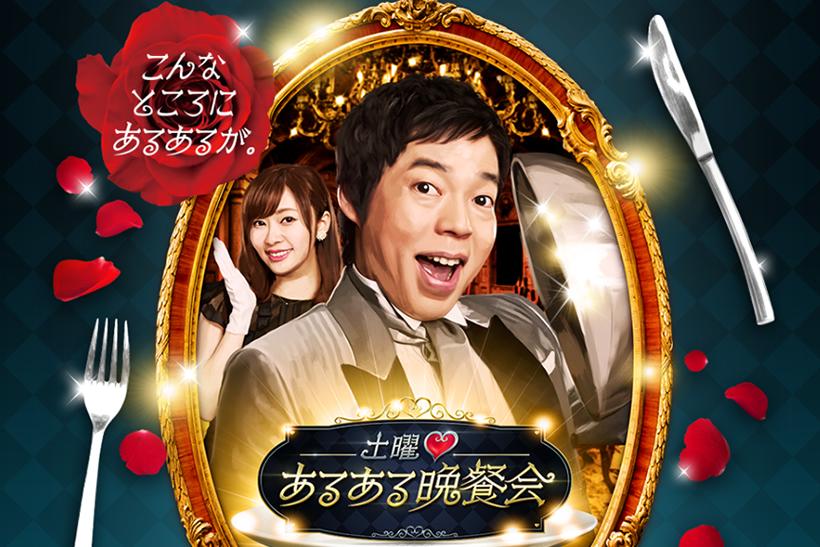 出典画像:「あるある晩餐会」テレビ朝日公式サイトより。