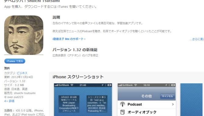 出典画像:iTunesストア「i聖徳太子 lite」より。