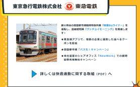通勤ラッシュを解消する臨時特急「時差Bizライナー」運行スタート! SNSに寄せられた利用者たちの反応は?