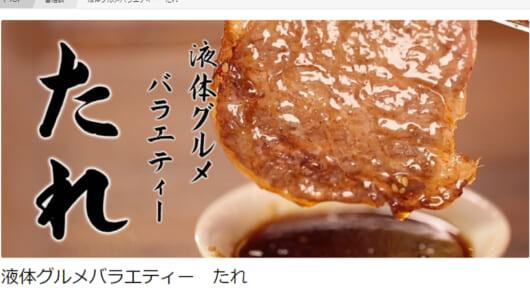「タレだけで50分放送するテレ東ヤバい」新グルメ番組に反響続出! 食通100名が選んだ最強のタレとは?