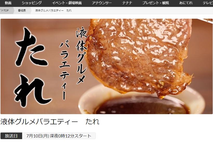 出典画像:「液体グルメバラエティー たれ」テレビ東京公式サイトより。
