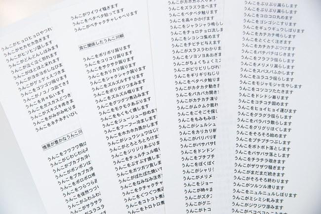 """これが、作者の古屋雄作氏が個人的に作り溜めていた「うんこ川柳」。旧来の友人だった山本さんと書籍化の話で盛り上がり、よりたくさんの人に届けるために""""漢字ドリル""""という形に転換されたのです"""