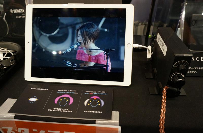 ↑ヤマハが展示した「聴くVR」。据え置き型のヘッドホンアンプを試作、展示した