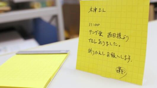 伝言メモの「書類で埋もれてしまう問題」を解決! カンミ堂の新作「タテトコ」は机の上で自立する精巧なふせんだった!