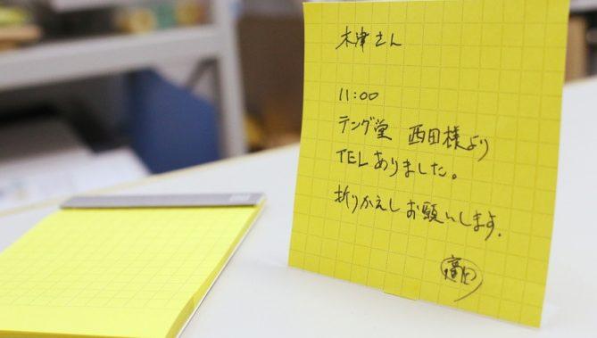 ↑机に貼ることで自立するので、メッセージが目立つ