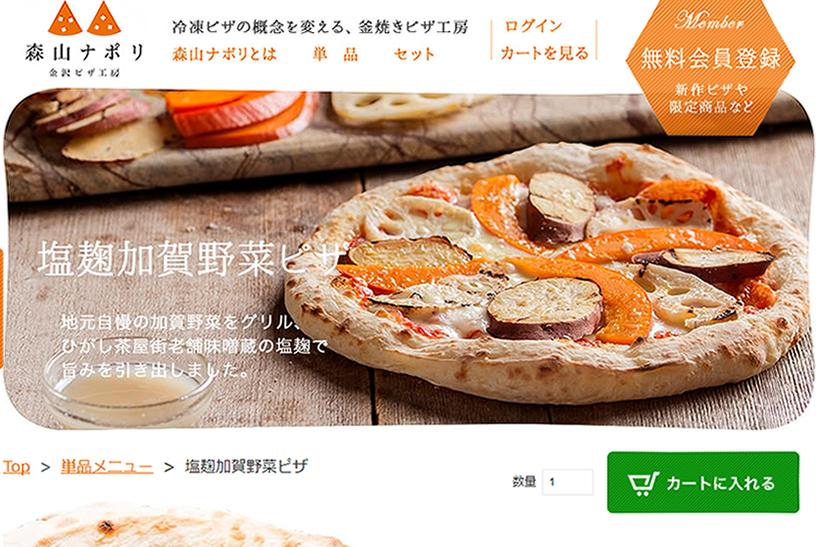 出典画像:「金沢ピザ工房 森山ナポリ」公式サイトより。