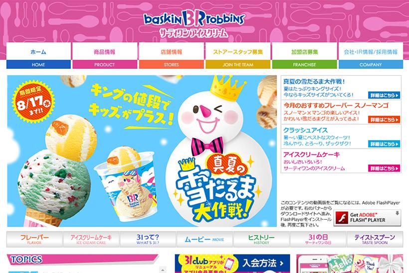 出典画像:「31アイスクリーム」公式サイトより。